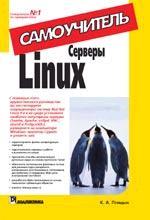 Серверы Linux