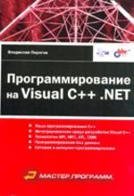 Программирование на Visual C++ .NET