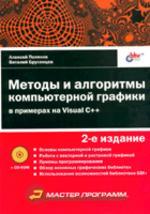 Методы и алгоритмы компьютерной графики в примерах на Visual C++ с CD-ROM