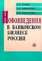 Нововведения в банковском бизнесе России