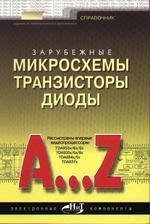 Зарубежные микросхемы, транзисторы, диоды А...Z