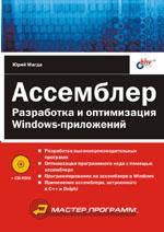 Ассемблер. Разработка и оптимизация Windows-приложений (c CD-ROM)
