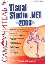 Самоучитель Visual Studio .NET 2003