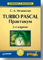 Turbo Pascal: Практикум. 2-е изд