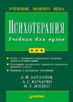 Психотерапия. Учебник для ВУЗов. Психологические модели