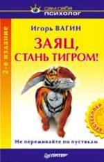 Заяц, стань тигром!