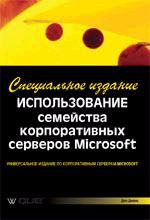 Использование семейства корпоративных серверов Microsoft