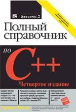 Полный справочник C++. 4-е издание