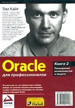 Oracle для профессионалов. Книга 2. Расширение возможностей и защита