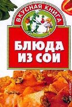 Блюда из сои