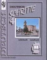 Шаги 4. Немецкий язык. Учебник. 8 класс