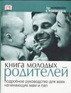 Книга молодых родителей