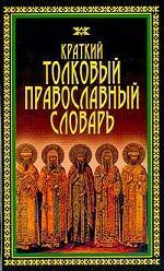 Краткий толковый православный словарь