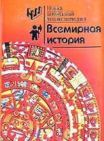 Новая школьная энциклопедия. Всемирная история