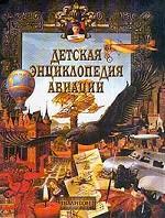Детская энциклопедия авиации