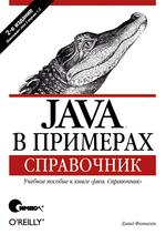 Скачать Java в примерах. Справочник бесплатно Дэвид Флэнаган