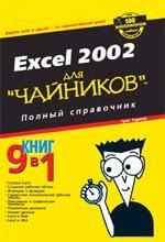 """Excel 2002 для """"чайников"""". Полный справочник"""