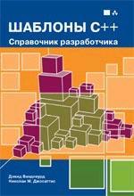 Шаблоны C++: справочник разработчика