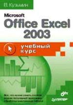 Microsoft Office Excel 2003: учебный курс