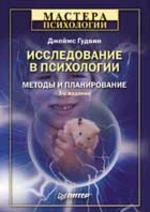 Исследование в психологии: методы и планирование