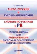 Англо-русский и русско-английский словарь по рекламе и PR