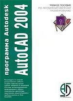 Программа Autodesk AutoCAD 2004. Учебное пособие по автоматизированному проектированию