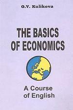 The Basics of Economics. A Course of English. Учебник английского языка для экономистов-международников