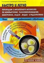 Новейший англо-русский толковый словарь по современной электронной технике. Быстро и легко переводим
