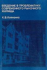 Введение в проблематику современного рыночного жилища