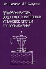 Декарбонизаторы водоподготовительных установок систем теплоснабжения