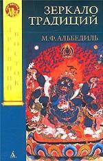 Зеркало традиций. Человек в духовных традициях Востока