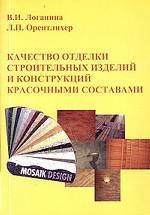 Качество отделки строительных изделий и конструкций красочными составами