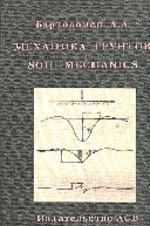 Механика грунтов Soil Mechanics