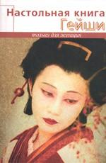Настольная книга гейши