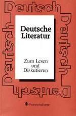 Немецкая литература. Читаем и обсуждаем