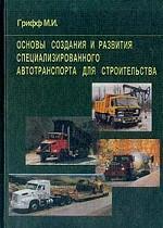 Основы создания и развития специализированного автотрансорта для строительства
