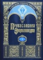 Православная энциклопедия. Том 1. А - Алексий студит