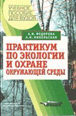 Практикум по экологии