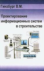 Проектирование информационных систем в строительстве