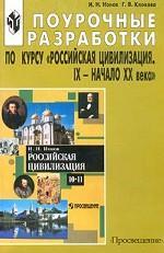 Поурочные разработки по курсу `Российская цивилизация. IX - начало XX века`