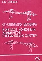 Строительная механика в методе конечных элементов стержневых систем