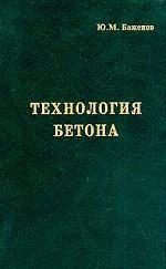 Технология бетона: учебник, 3-е издание
