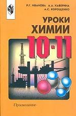 Уроки химии. 10-11 классы