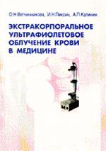 Экстракорпоральное ультрафиолетовое облучение крови в медицине