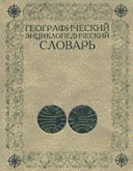 Географический энциклопедический словарь. Географические названия