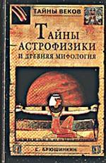 Тайны астрофизики и древняя мифология