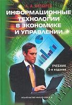 Информационные технологии в экономике и управлении: учебник