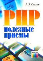 PHP: Полезные приемы. 2-е издание