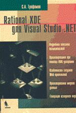 Ratiоnal XDE для Visual Studio .NET