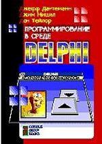 Программирование в среде DELPHI